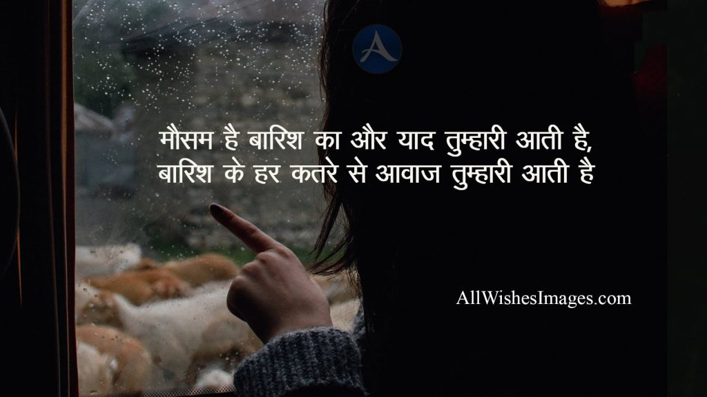 Rain Images With Quotes In Hindi