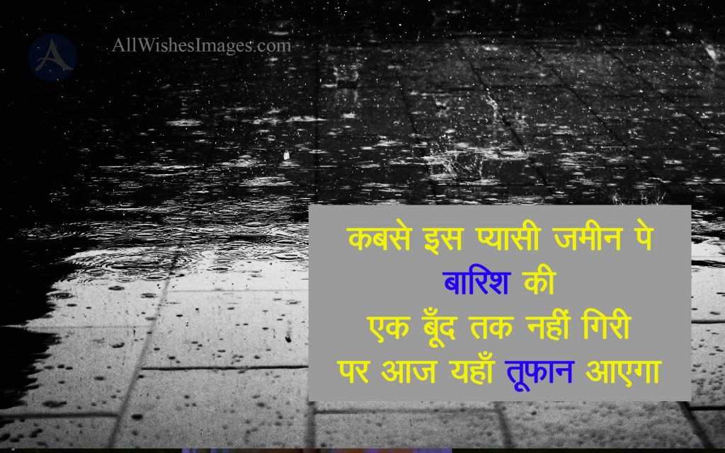 Barish Image Shayari Hindi