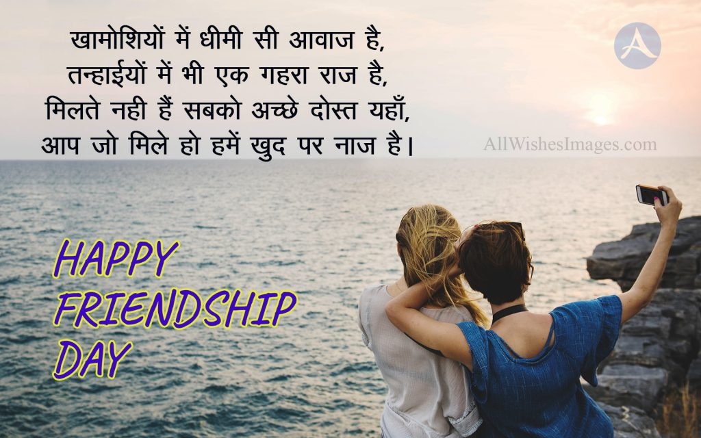 Best Friendship Day Shayari In Hindi