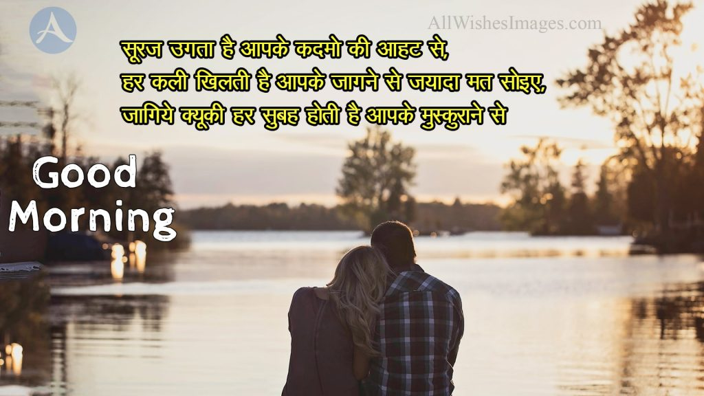 Good Morning Love Shayari In Hindi Images
