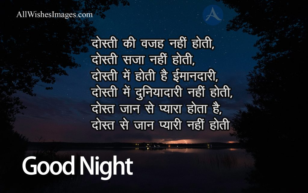 Good Night Image With Friendship Quote