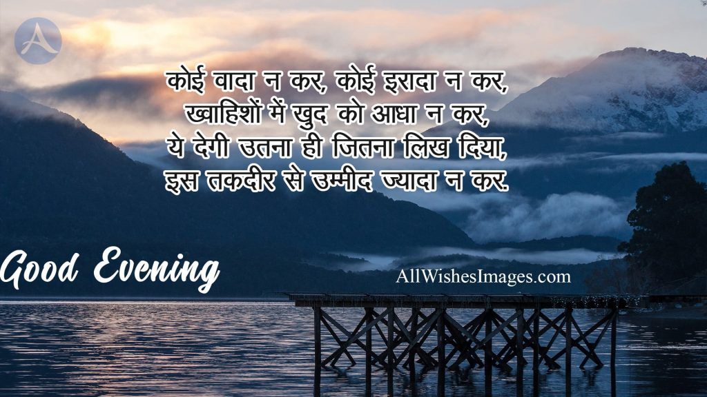 Images Of Good Evening In Hindi