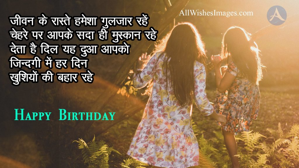 Happy Birthday Sister Images And Quote