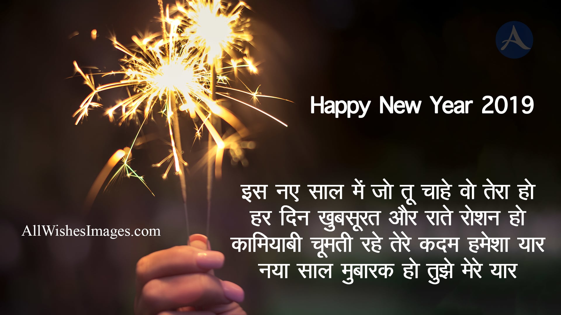 Happy New Year Hindi Shayari Images 2019 - All Wishes Images