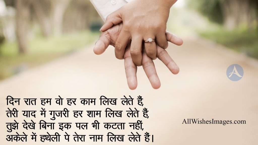 Girlfriend Shayari Image Hd