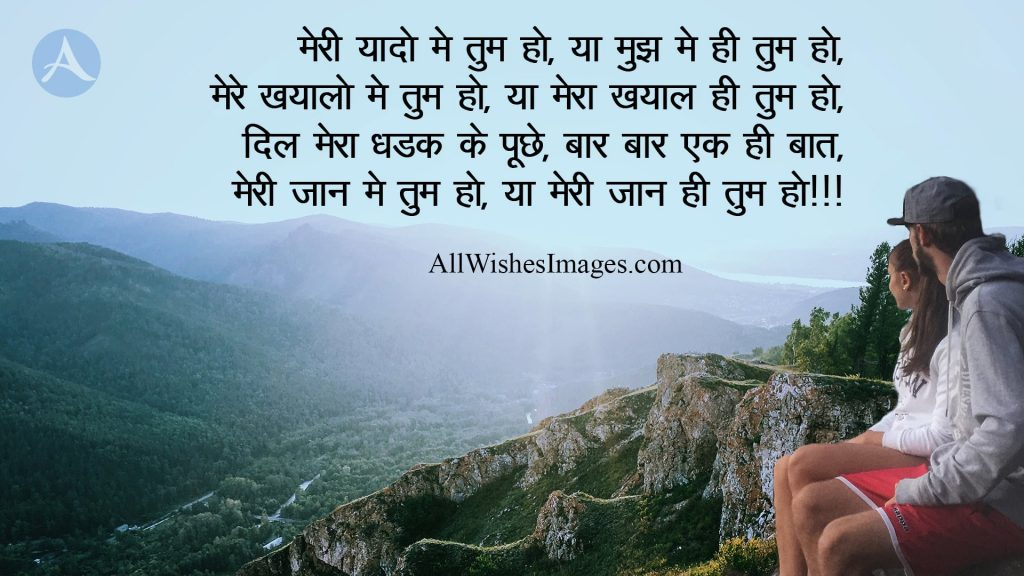 Love Quotes In Hindi With Image Download