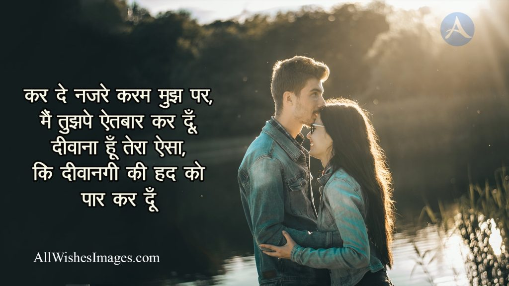 Romantic quotes for boyfriend in hindi - photo#48