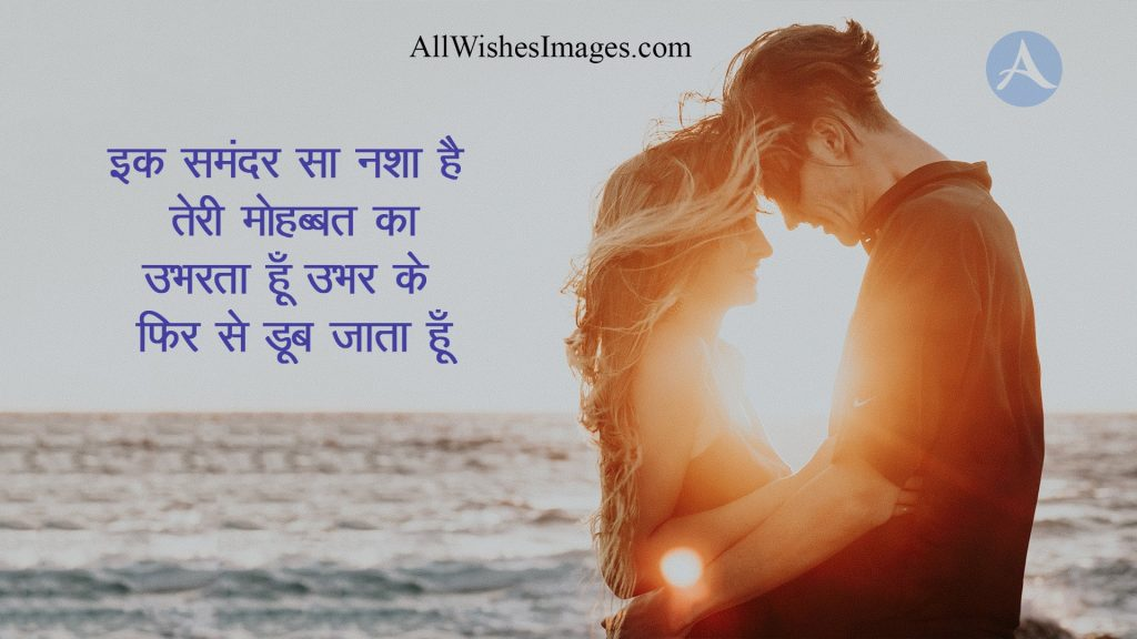 Love Thoughts In Hindi With Images