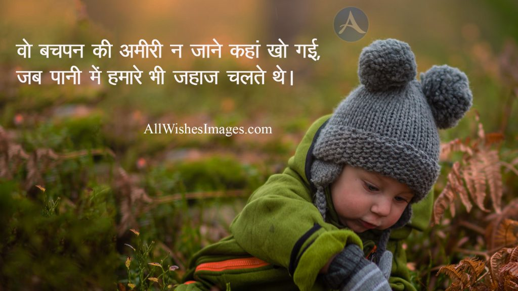 Baby Hindi Shayari Download