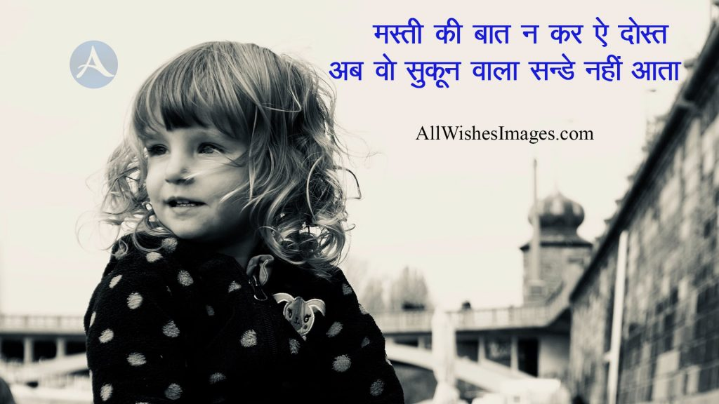 Baby Hindi Shayari Downloads