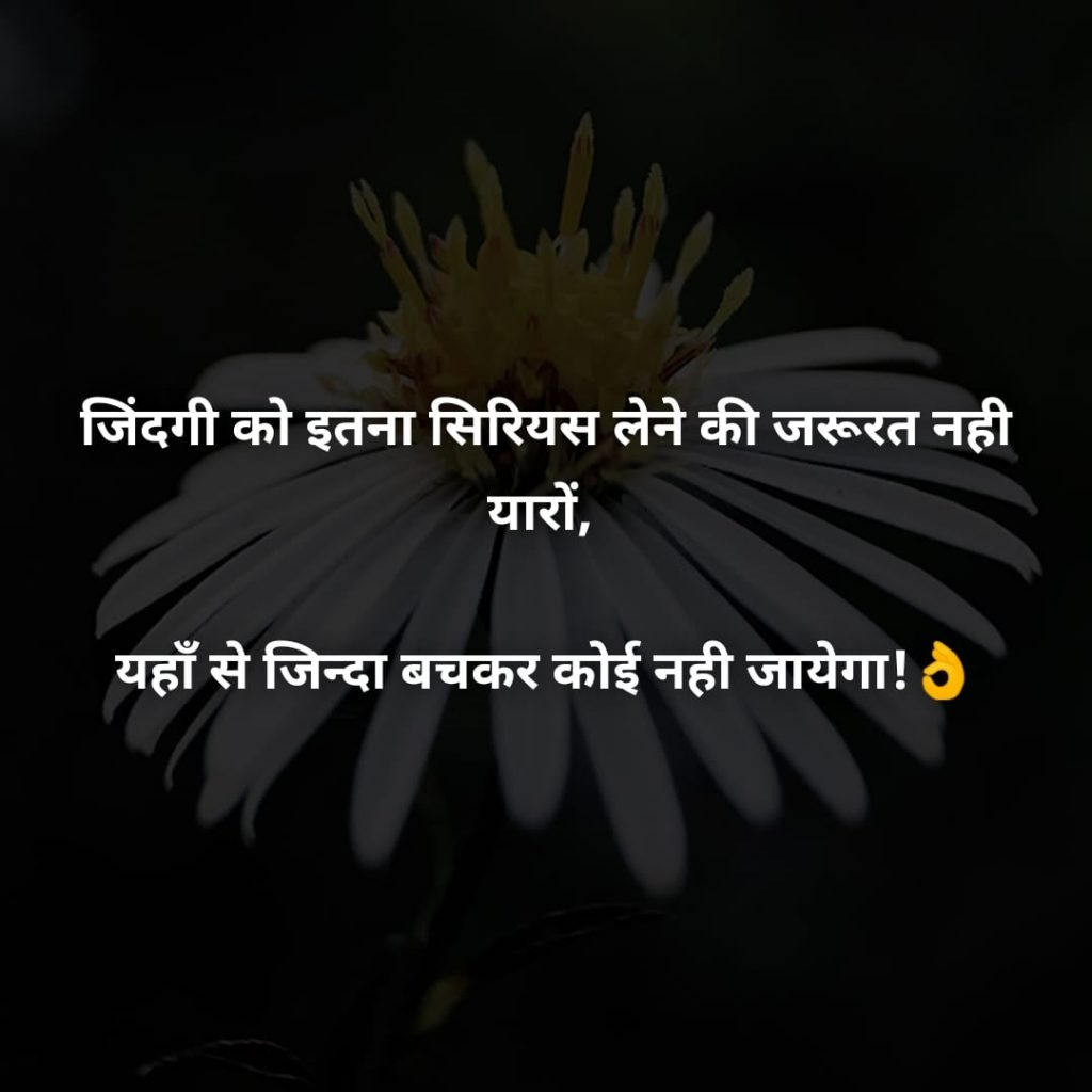Hindi Shayari On Life In Hindi Font