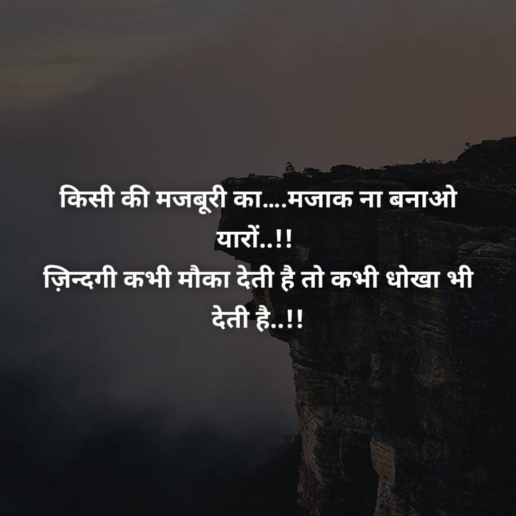 Life Shayari In Hindi