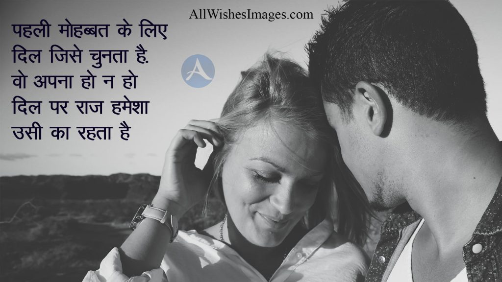 Love Shayari For Boyfriend Image Download