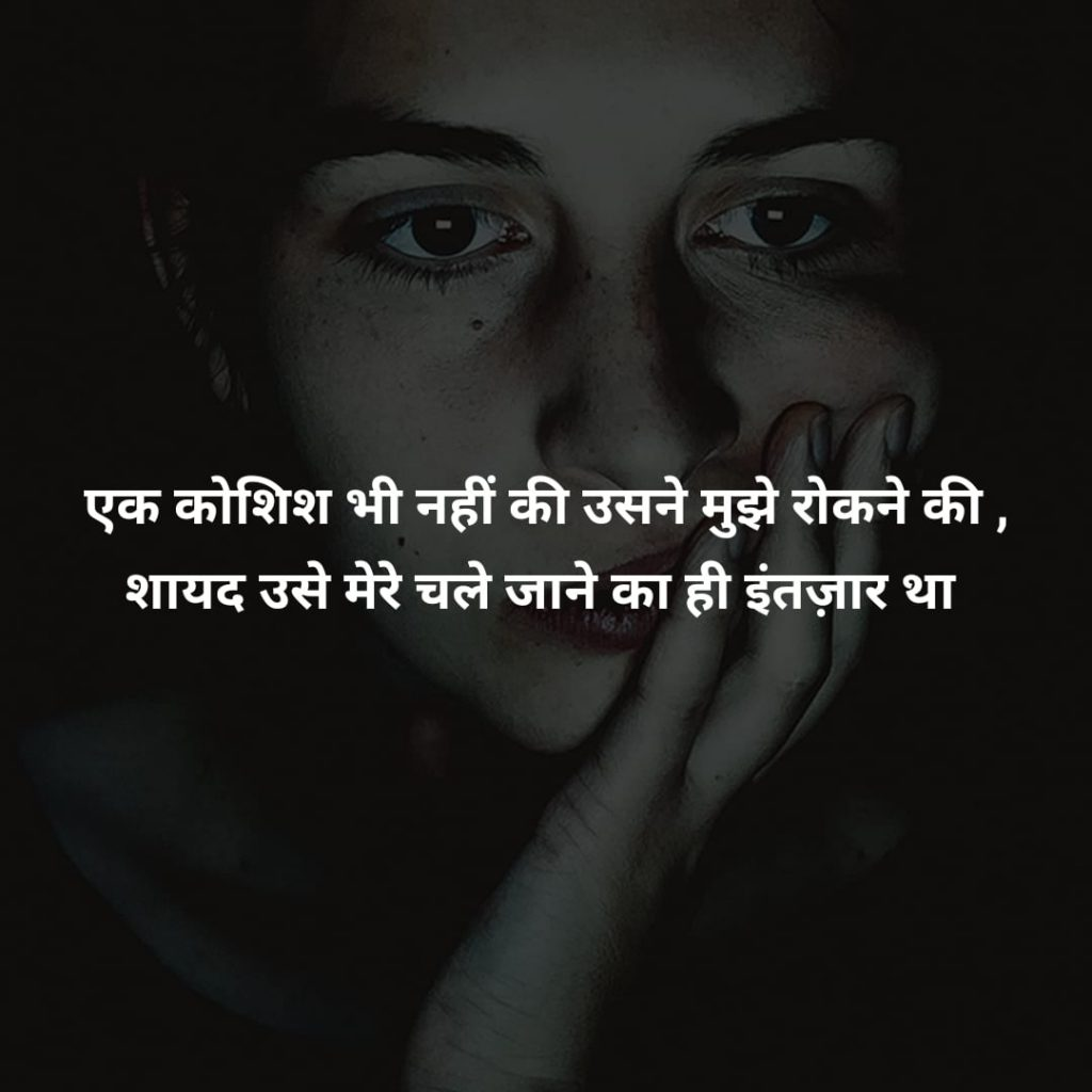 Sad Whatsapp Images In Hindi