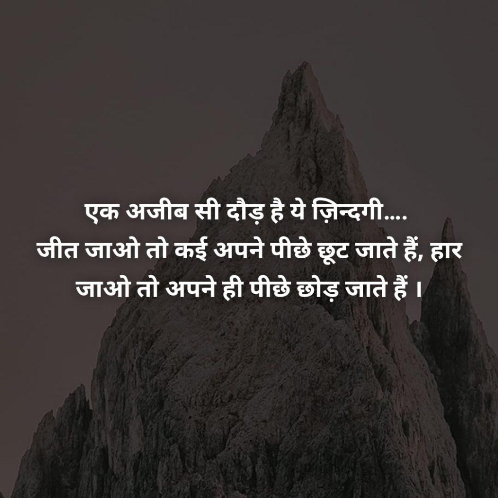 Zindagi Shayari Img Download