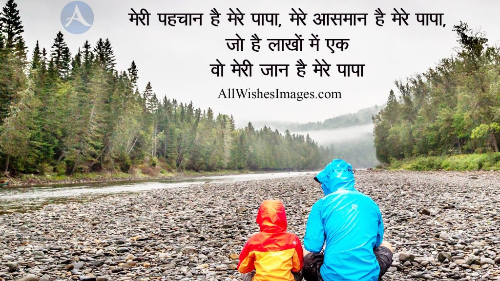 father and daughter image with quote hindi