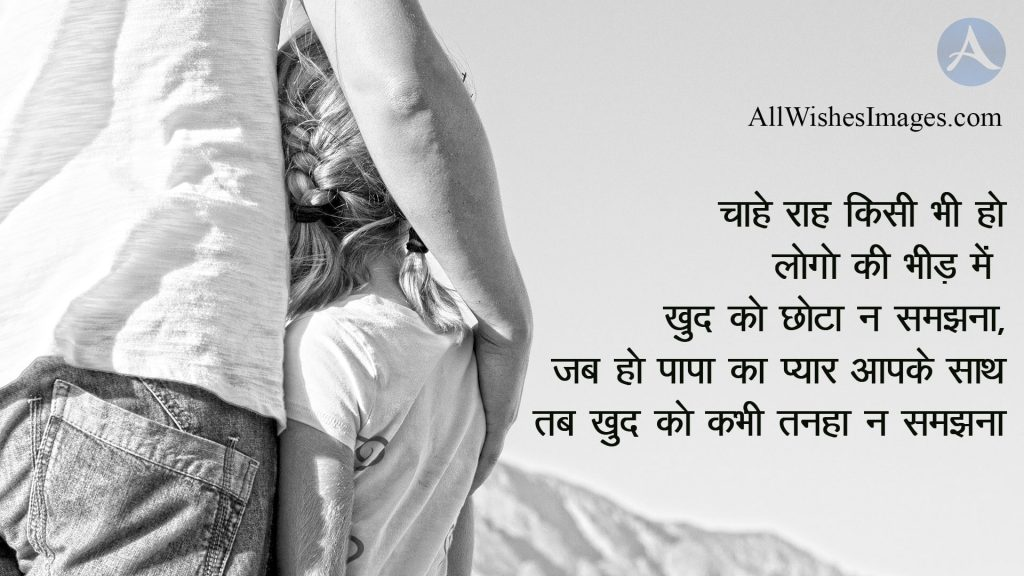 father and daughter images with quote in hindi