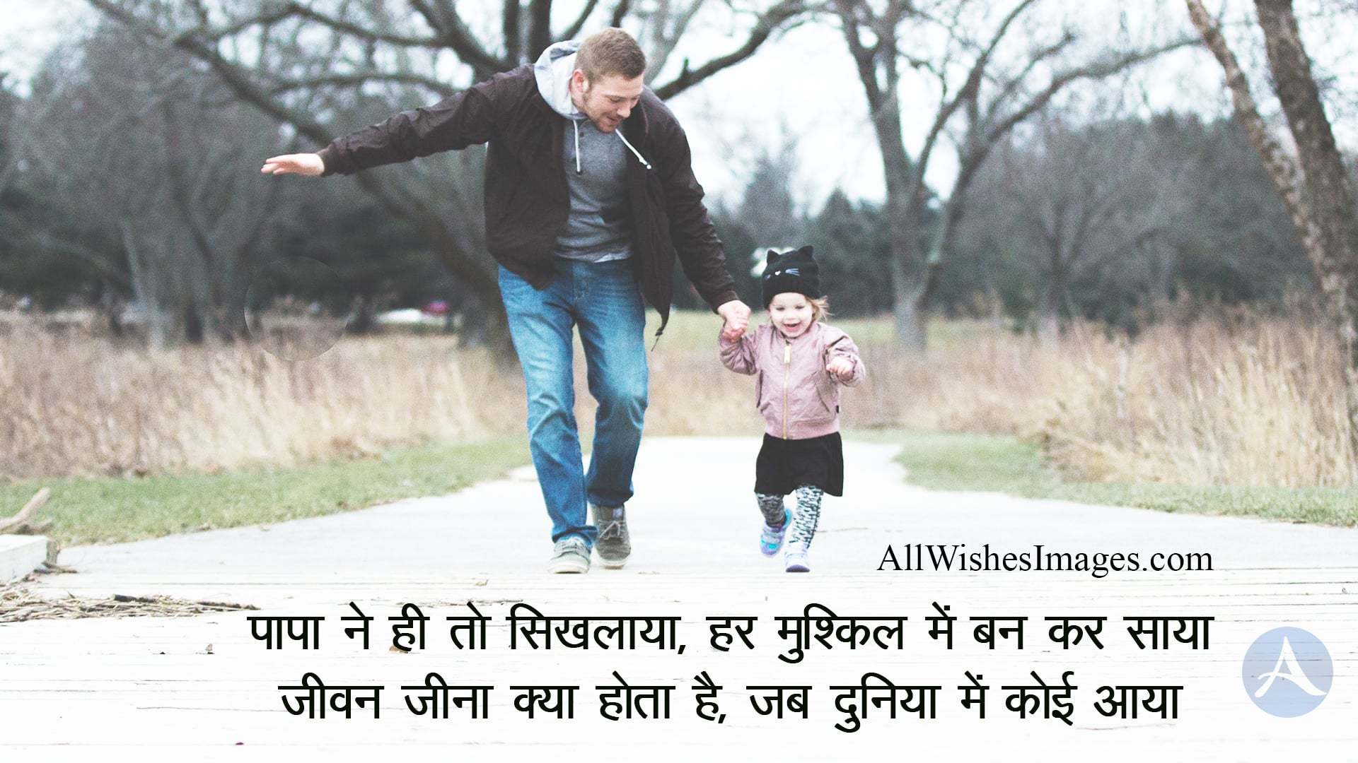 Father And Daughter Images With Quotes In Hindi 2020