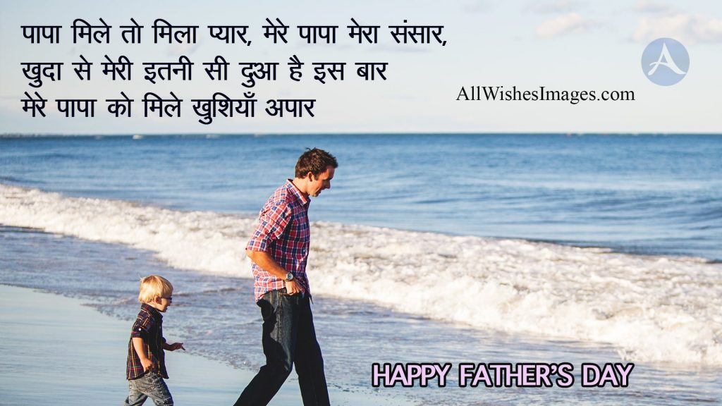 father's day image in hindi